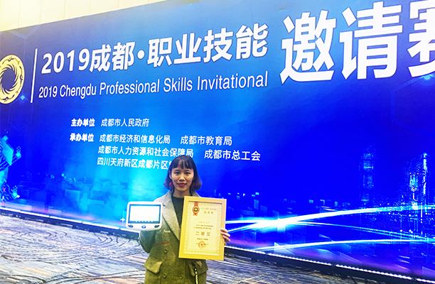 疆域医创参加2019成都·职业技能邀请赛,再获一奖