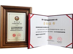"""疆域医创荣获""""2020年度保险康养联盟最佳产业生态合作机构""""大奖"""